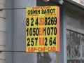 Какой валюте плевать на кризис: в Кабмине открыли секрет
