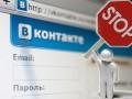 В Севастополе заблокировали ВКонтакте и Яндекс