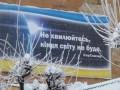 Не волнуйтесь, конца света не будет: мэр Коломыи с билбордов успокаивает горожан