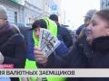 В Москве ОМОН задержал валютных ипотечников