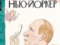 Свежий номер The New Yorker выйдет с Путиным на обложке