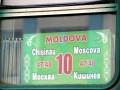 Пассажиров поезда Москва-Кишинев эвакуировали из-за звонка о бомбе