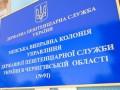 Соратникам Луценко отказали во встрече с заключенным