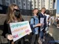 В Киеве у Кабмина митинговали против министра Шкарлета