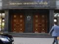 Генпрокуратура ожидает разъяснения суда о применении закона об амнистии активистов Евромайдана
