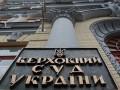 Председатель Верховного суда Украины подал в отставку