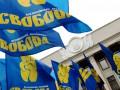 """""""Свобода"""" заявила об оппозиции к Зеленскому"""