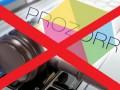 Систему ProZorro пытаются ликвидировать