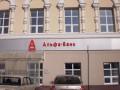 Акционер Альфа-Банка выпустил евробонды на $50 млн