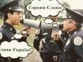 Полицейская академия по-украински: фотожабы на новых
