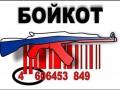 Во Львове будут маркировать товары из России триколором