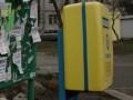 Ъ: В Украине могут ввести ответственность за порчу почтовых ящиков
