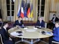 Нормандская встреча в Париже завершилась