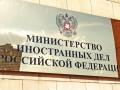 РФ требует доказательств своей причастности к покушению на Мосийчука