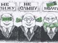 Для российских чиновников разработали этический кодекс - СМИ