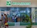 Ощадбанк прокомментировал дело о хищении 2 млн грн