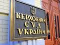 Верховный суд оправдал судью Вовка - адвокат