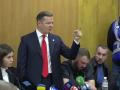 Идет суд над Ляшко - трансляция