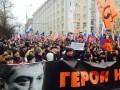 Марш памяти Немцова: россияне простились с убитым оппозицонером (онлайн)