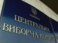 Министр назвала документы от КПУ по поводу референдума