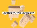 Кабмин планирует разрешить Укрпочте предоставлять гражданам финансовые услуги