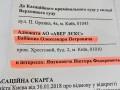 """В интересах Януковича"": в сеть ""слили"" компромат на Бабикова"