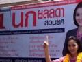 В Таиланде бывшая участница транссексуальной поп-группы стала депутатом