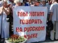 В Севастополе финансирование в поддержку русского языка выросло до 1,5 млн грн