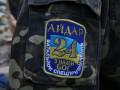 Батальон Айдар отпраздновал годовщину создания