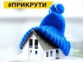 Порошенко призвал украинцев прикрутить отопление