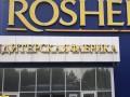Фабрика Roshen в РФ перестала работать - журналист
