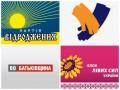 Теледебаты: Відродження, Єдина країна, Батьківщина и Блок лівих сил України
