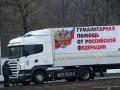 В России назвали сроки формирования нового гумконвоя