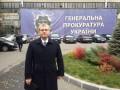 Вилкул пришел на допрос в Генпрокуратуру