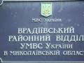 События во Врадиевке: Онлайн-трансляция (ФОТО, ВИДЕО)