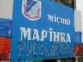 В Правом секторе предупреждают о котле при потере Марьинки