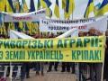 Под Верховной Радой протестуют украинские аграрии