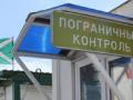 ФСБ заявила о задержании украинцев на въезде в Крым