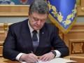 Порошенко подписал указ о праздновании Дня Победы