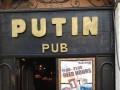 Сейчас все больше слышу с улицы: Putin? Нет, не пойдем - владелец бара Putin