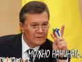 Пользователи Сети отреагировали на пресс-конференцию Януковича