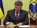 Порошенко подписал законы, разрешающие объявлять дефолт