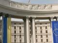 МИД о КНДР: Украина готова к решительным действиям