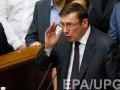 Луценко рассказал о приоритетах работы ГПУ