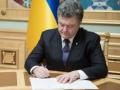 Порошенко ответил на три электронные петиции