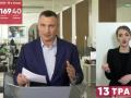 Кличко просит Кабмин восстановить работу метро 25 мая