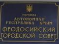 Вооруженные «казаки» захватили горсовет Феодосии – нардеп