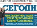 Газету Ахметова покинули сразу более пятидесяти журналистов - СМИ