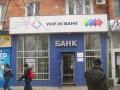 Акционер Укринбанка заявил о намерении восстановить его работу