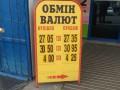 Гривна продолжает падение: Курсы валют на 29 марта